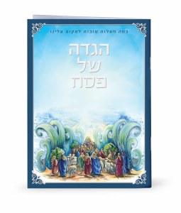 Haggadah Shel Pesach Laminated Booklet Yam Suf Design [Paperback]