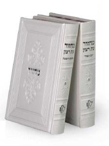 Machzor Rosh HaShanah and Yom Kippur Faux Leather White Ashkenaz