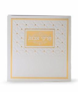 Pirkei Avos with Bartenura and Benching Cream Ashkenaz [Paperback]