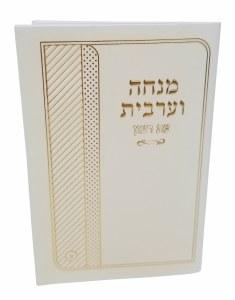 Mincha Maariv Eis Ratzon Laminated Booklet Cream Edut Mizrach [Paperback]