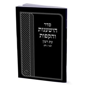 Seder Hoshanas and Hakafos Eis Ratzon Booklet Sefard