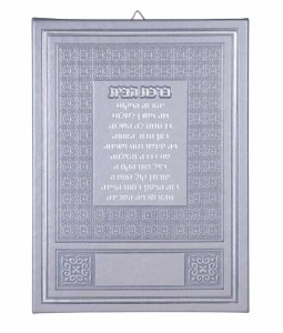 Birchas Habayis Grey Faux Leather with SilverText Design