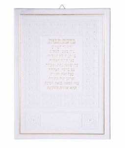Birchas Habayis White Faux Leather with Gold Text Design