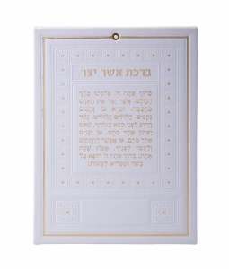Asher Yatzer White Faux Leather with Gold Text Design