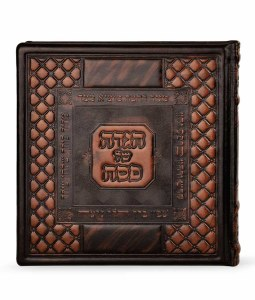 Haggadah Shel Pesach Square Shaped Antique Leather Brown Ashkenaz [Hardcover]