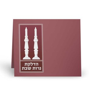 Hadlakas Neiros Shabbos Card Pink