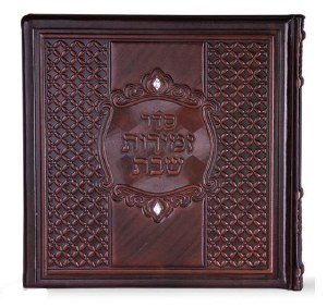 Zemiros Shabbos Genuine Bronze Leather Detailed with Rich Embossments Ashkenaz [Hardcover]