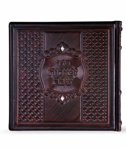 Zemiros Shabbos Genuine Brown Leather Detailed with Rich Embossments Ashkenaz [Hardcover]