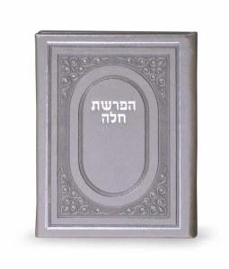 Hafrashas Challah Bifold Pearl Faux Leather [Hardcover]
