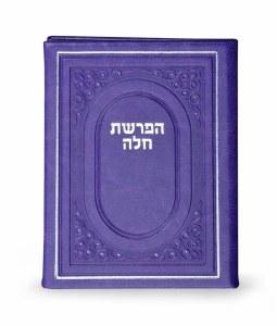 Hafrashas Challah Faux Leather BiFold Purple