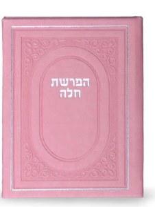 Hafrashas Challah Faux Leather BiFold Light Pink