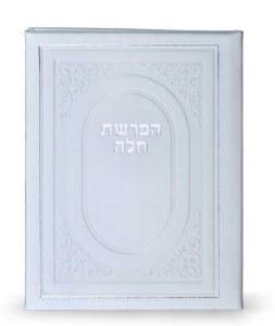 Hafrashas Challah Bifold White Faux Leather [Hardcover]