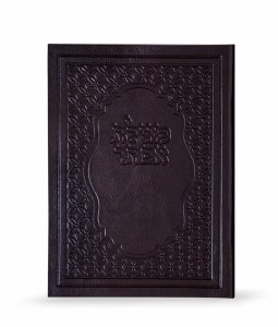 Megillas Esther Booklet with Birchas Hamazon Brown Faux Leather Nusach Meshulav [Paperback]