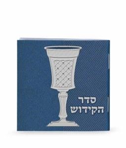 Sefer HaKiddush Shabbos and Yom Tov Square Booklet Edut Mizrach [Paperback]