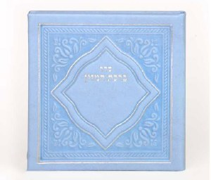 Birchas Hamazon Square Diamond Design Light Blue Ashkenaz [Hardcover]