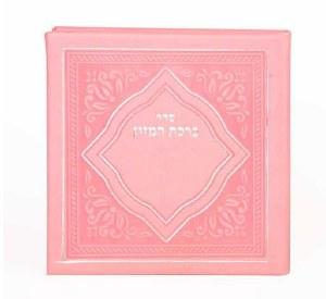 Birchas Hamazon Square Diamond Design Pink Ashkenaz [Hardcover]