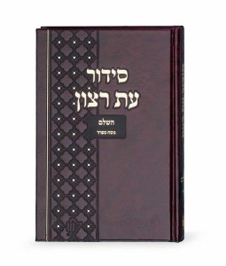 Siddur for Bais Knesses Maroon Large Size Sefard [Hardcover]
