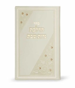 Hadlakos Neiros BiFold Cream with Stone Embellishments [Hardcover]