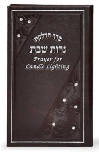 Hadlakas Neiros Large Booklet Hebrew and English Brown Faux Leather