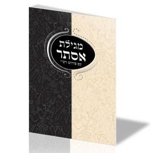 Megillas Esther Booklet - Black and White - Meshulav [Paperback]