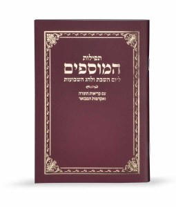 Mussaf Tefillah for Shabbos and Shavuos Sefard [Paperback]