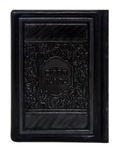 Leather Tehillim Eis Ratzon Dark Grey Swirl Design
