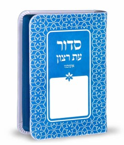 Siddur Eis Ratzon Blue Rainbow Design Faux Leather Softcover Ashkenaz