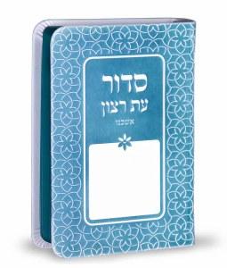 Siddur Eis Ratzon Turquoise Rainbow Design Softcover Ashkenaz