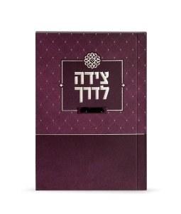 Tzeidah Laderech Edut Mizrach Purple [Paperback]