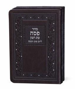 Siddur for Pesach Faux Leather Pocket Size 2 Volume Set