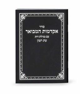 Akdamus Hamevoar Pocket Size Ashkenaz [Paperback]