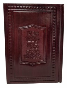 Bonded Leather Siddur Brown Slipcased Nusach Ashkenaz