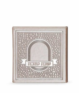 Shanah Tovah Simanim Booklet Pearl Mosaic Faux Leather Cover Ashkenaz [Hardcover]