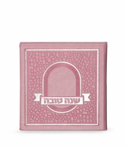 Shanah Tovah Simanim Booklet Pink Mosaic Faux Leather Cover Edut Mizrach [Hardcover]