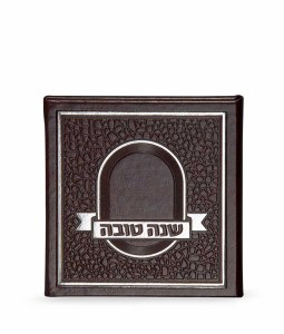 Shanah Tovah Simanim Booklet Brown Mosaic Faux Leather Cover Edut Mizrach [Hardcover]