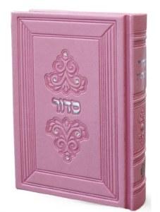 Siddur Medium Size Dark Pink Faux Leather Ashkenaz