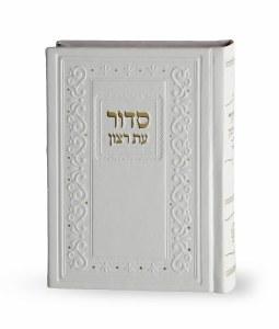 Classic Siddur Eis Ratzon White Faux Leather Ashkenaz