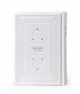 Siddur Eis Ratzon Medium Size White Faux Leather Accentuated with Crystals Sefard [Hardcover]