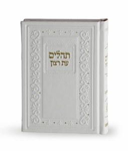 Classic Eis Razton Tehillim White Faux Leather