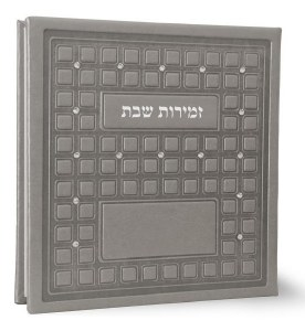 Zemiros Shabbos Square with Stones Grey Faux Leather
