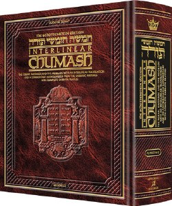 Schottenstein Interlinear Complete Chumash - Travel Size - Sefard [Hardcover]
