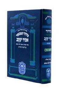 Siddur Hamevoar Abir Yaakov Shabbos and Yom Tov Edut Mizrach [Hardcover]