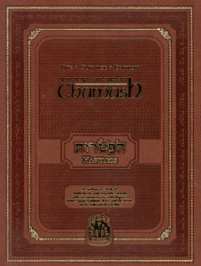 Book of Haftaros Gutnick Edition with Slip Cover [Hardcover]
