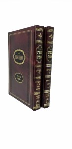 Sfas Emes Moadim Hebrew 2 Volume Slipcased Set [Hardcover]