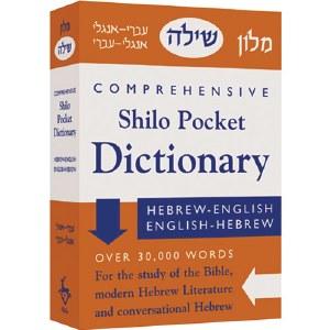 The Comprehensive Shilo Dictionary [Paperback]