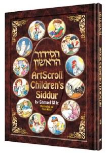 Artscroll Children's Siddur [Hardcover]