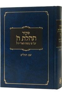 Siddur Tehillas Hashem (Nusach Arizal) Large, with Clear Tehilim Blue