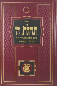 Siddur Tehillat Hashem L'Chag HaPesach With Tehillim Hebrew Medium Size Ari Assorted Colors Single Piece [Hardcover]