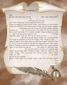Kesubah Scroll for a First Marriage Hebrew