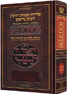 Schottenstein Edition Interlinear Selichos: Pocket Size Nusach Polin Sefard [Hardcover]